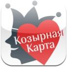 Козирна Карта отримала власний iPhone-додаток
