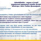 Міністр закордонних справ Павло Клімкін зустрінеться зі своїми Твіттер-фоловерами