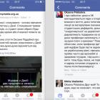 Професор Інституту журналістики обізвав випускницю та журналістку в Facebook, деякі колеги його підтримали