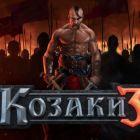 GSC Game World опублікувала 2 ролики, що демонструють графіку та анімацію гри Козаки-3