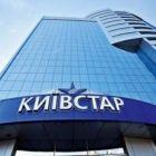 Антимонопольний комітет рекомендує Київстару встановити економічно обґрунтовані тарифи