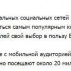 Прес-секретар ВКонтакте вважає, що всі українські інтернет-користувачі хоча б раз на місяць заходять у цю соцмережу