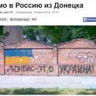 «Письмо в Россию из Донецка» порвало український інтернет