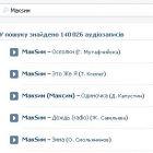 Вконтакте оштрафували на 200 тисяч рублів за піратські пісні