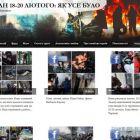 Запустився сайт, який в найдрібніших деталях відтворює події 18-20 лютого на Майдані
