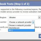 Як постити повідомлення у Facebook через SMS