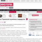 Українські ЗМІ втретє передрукували фейкову новину