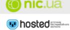 Nic.ua об'єднався з Hosted.ua