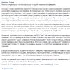 Міліція України почала вивчати вилучені сервери ВКонтакті