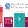 Український Google розпочинає другий сезон безкоштовної онлайн-академії мобільної реклами
