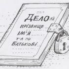 Персональні бази даних передали Омбудсмену та пом'якшили процедуру реєстрації