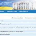 Верховна Рада теж запустила сайт з онлайн-петиціями