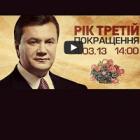 Розпочався інтернет-марафон «Віктор Янукович. Рік третій. Покращення» (онлайн-трансляція) #покращення
