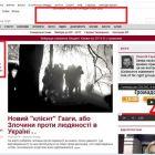 В інтернеті з'явився ще один клон Української Правди, який майже на 100% копіює дизайн та контент