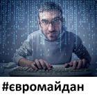 Чому айтішники повинні вийти на #Євромайдан