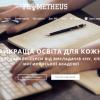 Prometheus збирає гроші на «освітню революцію» в Україні