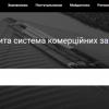 В Україні запустили відкриту систему закупівель для бізнесу