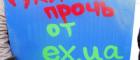 Влада боїться революційних заворушень та антиамериканізму в разі закриття EX.UA