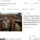 Сайт Президента України кардинально змінив свій дизайн