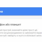 Google допоможе знайти загублений чи вкрадений телефон