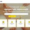 П'ять безкоштовних онлайн-ресурсів для вдосконалення української мови
