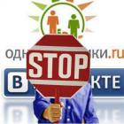 Закриваються офіси українських представництв ВКонтакте, Mail.ru та Одноклассники