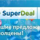 Дайджест: AOL, Yahoo i Microsoft об'єднала реклама, пропозиція SuperDeal для власників Visa