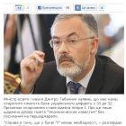 Українські онлайн-ЗМІ передрукували фейкову новину про Табачника