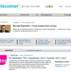 Дайджест: перезапуск Telecomer.com, Україна на 9 місці в Європі за користувачами, стартап-проект Яндекса