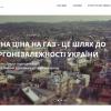 Інформацію про тарифи, субсидію та комунальні платежі зібрали на одному сайті