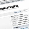 Популярний торрент-трекер Torrents.Net.UA закрився
