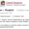 Стаття Сергія Лещенка на Українські правді стала рекордсменом за швидкістю поширення у Facebook