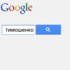 Поки Тимошенко сидить в колонії, українці продовжують шукати її в Google