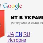 Google створила проект про ІТ в Україні