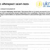 UKR.NET проводить «Інтернет екзит-пол»