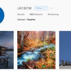 Запустився офіційний екаунт України в Instagram