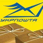 Укрпошта домовиться з Amazon i eBay про прискорену доставку
