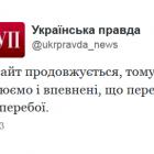 Продовжується масована атака проти Української правди. Сайт працює з перебоями