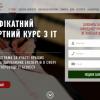 Український католицький університет запускає курс з ІТ-права