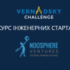 Відкрито реєстрацію на конкурс інженерних стартапів Vernadsky Challenge з призовим фондом 2 млн грн