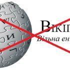 В Росії офіційно заблокували доступ до Вікіпедії всім користувачам