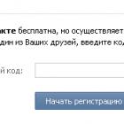 У Вконтакте тепер можна зареєструватись тільки через запрошення