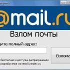 Хакери викрали 4,5 мільйона паролів до Mail.ru – можна почитати чужі листи