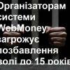 Організаторам системи WebMoney загрожує позбавлення волі до 15 років