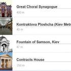 Wikipedia покаже статті про місця, які найближчі зараз до вас
