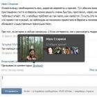 Вконтакте запустив єдиний стандарт для згадок користувачів в коментарях