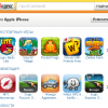 Яндекс запустив пошуковик по App Store i Android Market