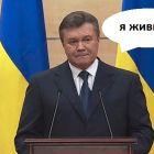 Янукович провів прес-конференцію, щоб розповісти, що він ще живий. Як на це реагував Twitter