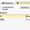 Яндекс запустив маршрути громадського транспорту в Івано-Франківську, Луганську, Луцьку, Рівному, Маріуполі та Євпаторії