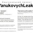 YanukovychLeaks: сайт з документами зібраними в Межигір'ї